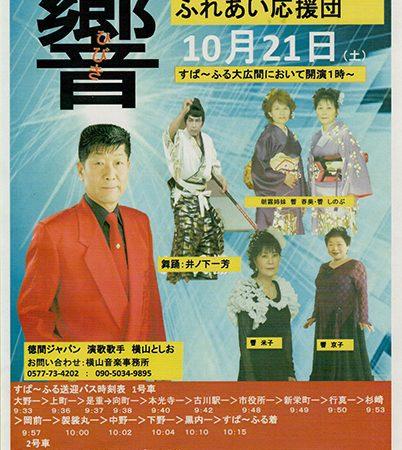 10月21日 横山としおショー開催