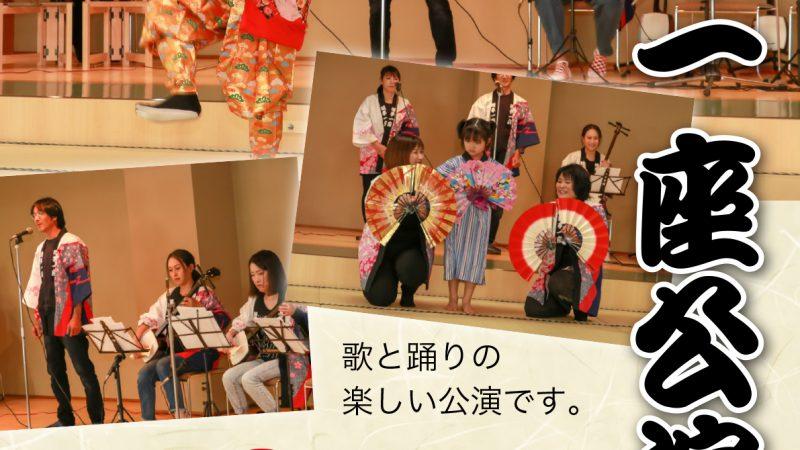 6月24日(日)「唄亭一座」公演