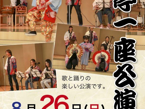 8月26日(日)「唄亭一座」公演