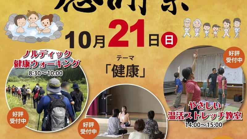 10/21 すぱ〜ふる「感謝祭」開催!