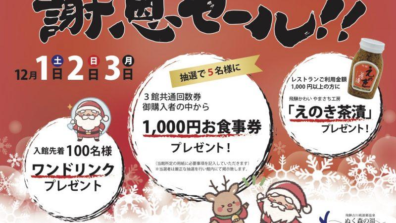 12/1〜3 謝恩セール