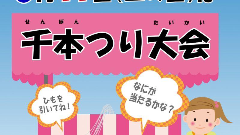 8/11 夏休み企画「千本つり大会」