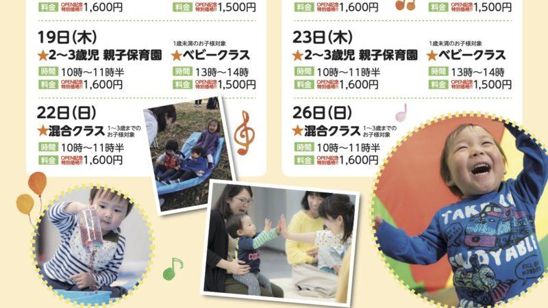12月から「乳幼児教室」を開催します