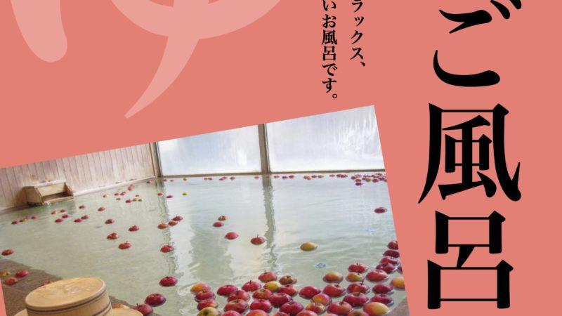 1/26 りんご風呂