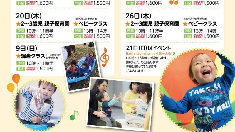 2月、3月の「乳幼児教室」のご案内です